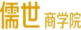 上海儒世商学院