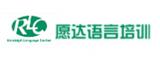廣州願達外語培訓中心