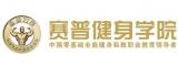 北京赛普健身教练培训