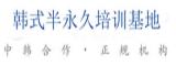 广州韩式半永久培训基地
