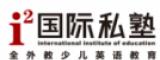 南昌国际私塾少儿英语教育