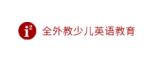 重庆i2全外教少儿英语培训