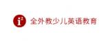 深圳i2全外教少儿英语培训
