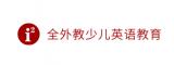 青岛i2全外教少儿英语培训学校