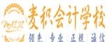 重庆麦积会计培训学校