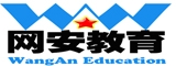 济南网安教育