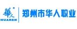 郑州华人职业培训
