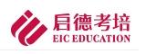 深圳启德教育培训学校