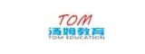 青岛汤姆教育学校