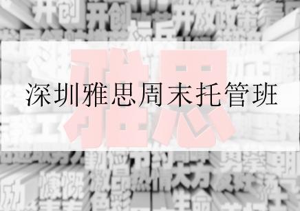 深圳雅思周末托管班