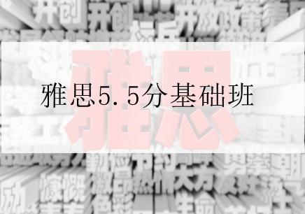 深圳雅思5.5分基础班