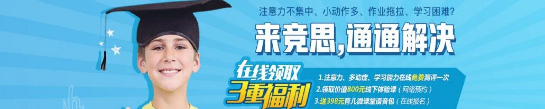 北京竞思素质教育