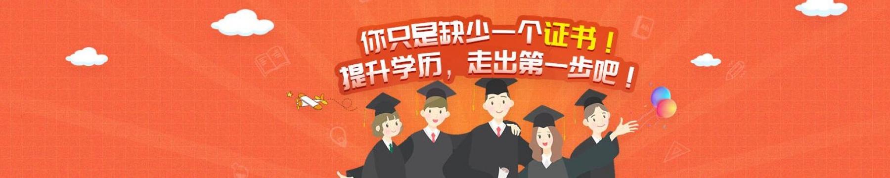 杭州-深圳大学学历培训学校