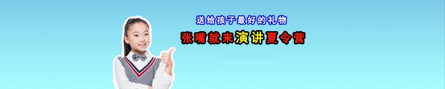 杭州张嘴就来演讲力训练
