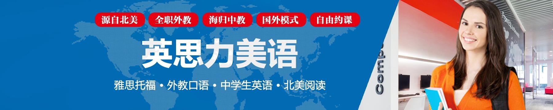 郑州英思力英语教育