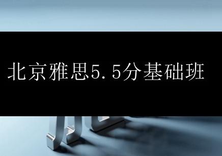 北京雅思5.5分基础班
