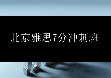 北京雅思7分冲刺班