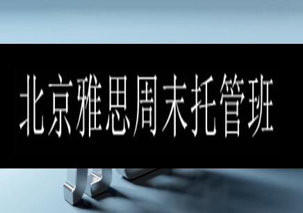 北京雅思周末托管班