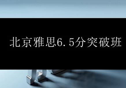 北京雅思6.5分突破班