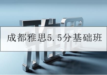 成都雅思5.5分基础班