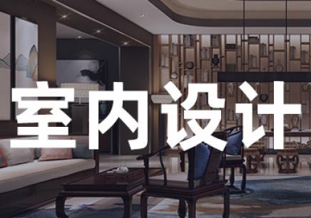 重庆室内设计师培训班