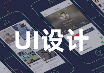 重庆UI设计师培训班