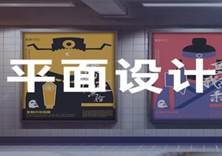 广州Adobe平面设计师培训班