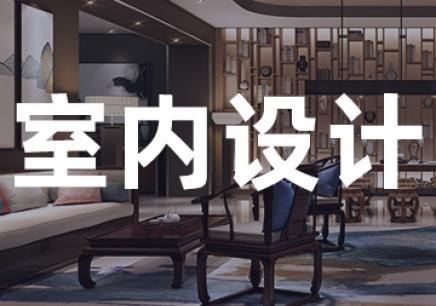 广州室内设计师培训班