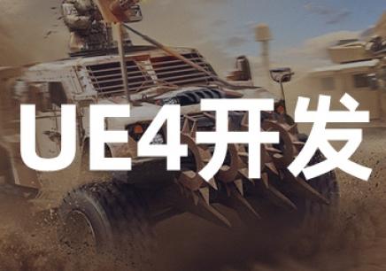 广州ue4引擎游戏架构培训