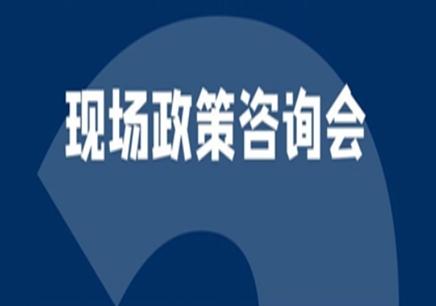 建工现场政策咨询会