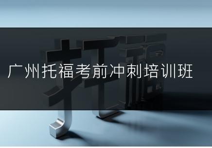 广州托福考前冲刺培训班
