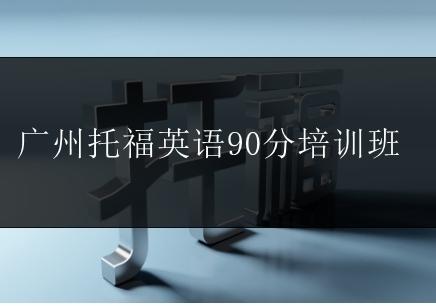 广州托福英语90分培训班