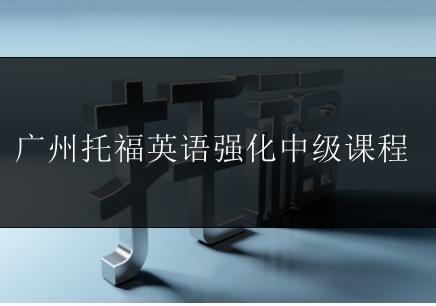 广州托福英语强化中级课程