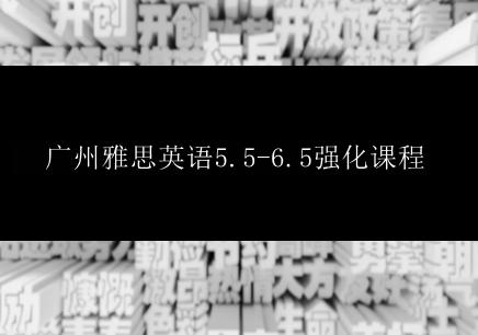 广州雅思英语5.5-6.5强化课程