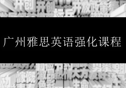 广州雅思英语强化课程