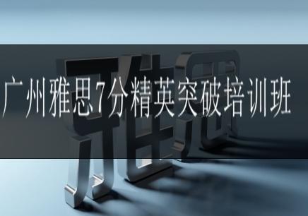 广州雅思7分精英突破培训班