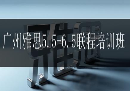 广州雅思5.5-6.5联程培训班