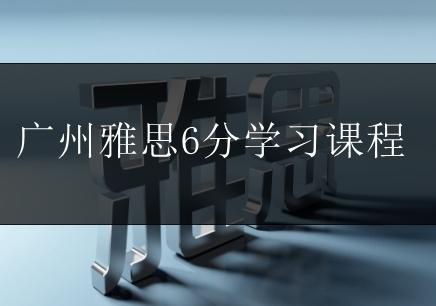广州雅思6分学习课程