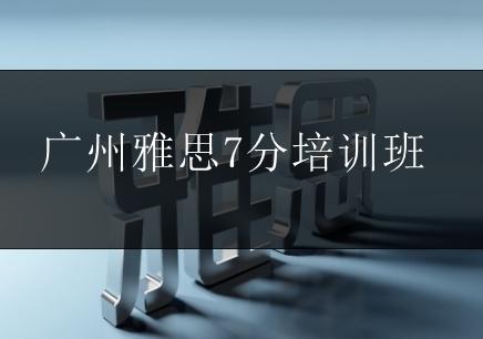 广州雅思7分培训班