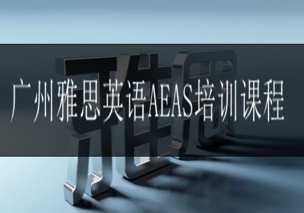 广州雅思英语AEAS培训课程