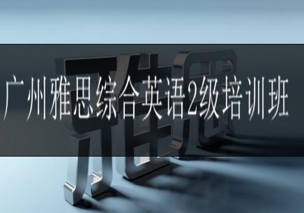 广州雅思综合英语2级培训班
