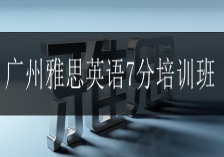 广州雅思英语7分培训班
