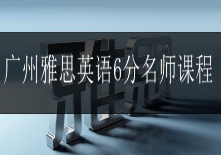 广州雅思英语6分名师课程