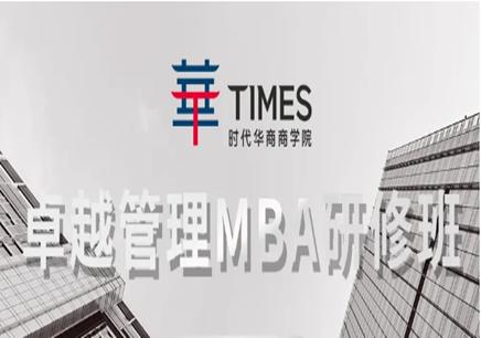 广州卓越管理MBA研修班