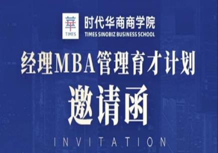 广州经理MBA管理育才计划