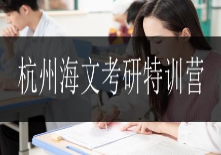 杭州海文考研特训营