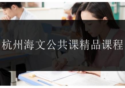 杭州海文公共课精品课程