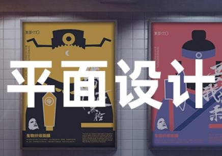 杭州Adobe平面设计师培训班