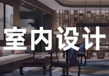 杭州室内设计师培训班