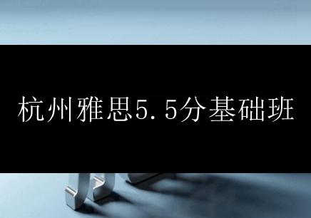 杭州雅思5.5分基础班